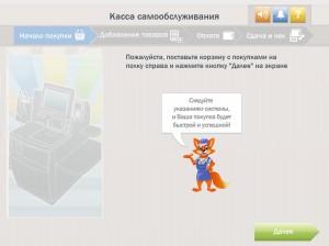 2_Customer_Ustanovka korzini_paketa